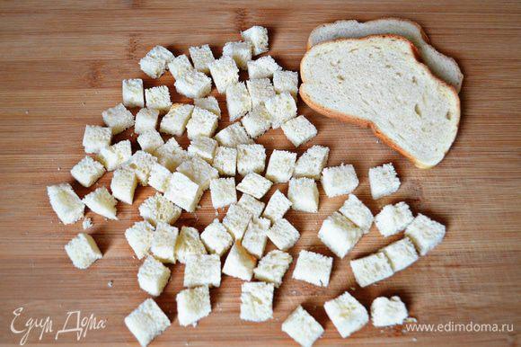 Хлеб нарезать кубиками, немного подсушить.