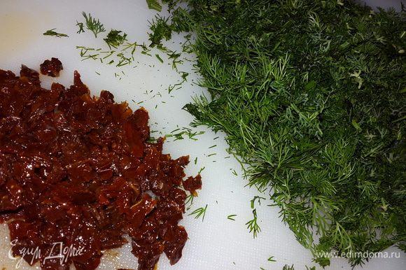 Вяленые томаты и укроп мелко рубим.