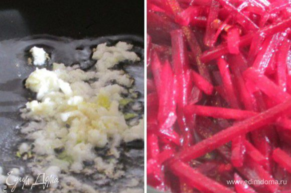 Этим временем, на сковороде с раскалённым растительным маслом обжарить чеснок, который пропустить через пресс. В чесночное масло выложить свёклу и тушить на среднем огне 3-4 минуты, добавив 1 ст. л. яблочного уксуса и сахар.