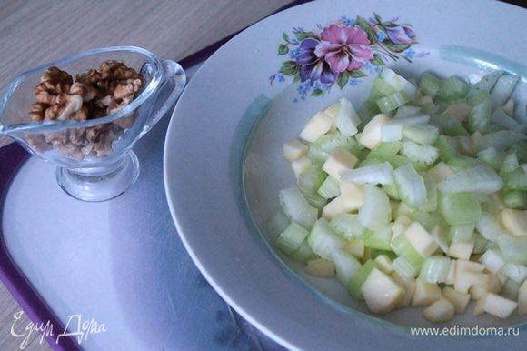 Сельдерей и половину яблока нарезать маленьким кубиком.