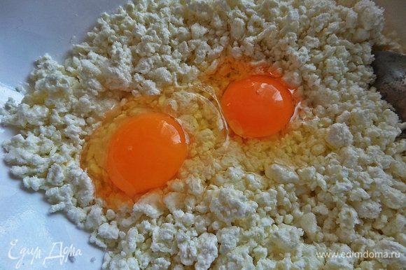 Вбиваем яйца.