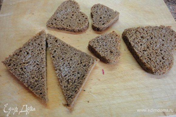 Хлеб без корочки нарезать ромбиками или фигурками, натереть соль. Обжарить в растительном масле.