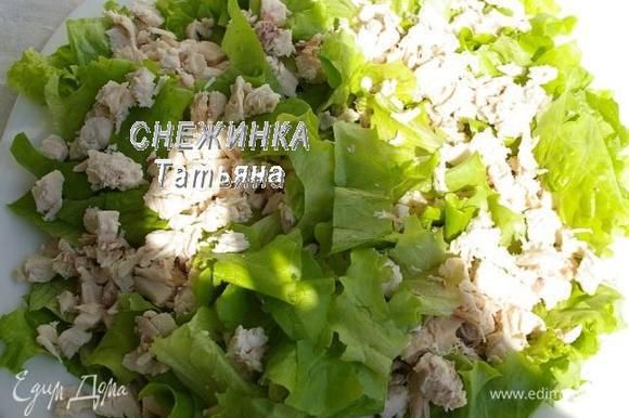 Салатные листья промываем, просушиваем на бумажном полотенце и рвём руками на крупные кусочки, выкладываем на блюдо. Готовую куриную грудку (у меня отварная) режем на кусочки. Можно порвать на волокна. Смешиваем на тарелке с салатными листьями.