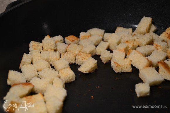 У батона обрезать корочку, мякоть нарезать кубиками. Обжарить на сковороде.