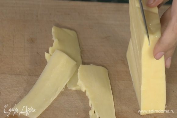 Сыр тонко нарезать.