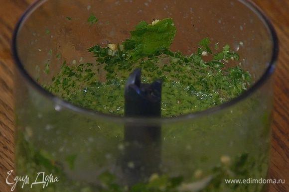 Приготовить песто: в чаше блендера соединить горсть обжаренных кедровых орехов, чеснок, петрушку, базилик, мяту, влить оливковое масло, лимонный сок, посыпать смесью перца и все взбить.