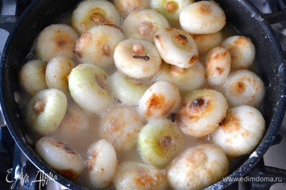 В этот момент добавить к луку бульон и гвоздику. Накрыть крышкой и готовить на слабом огне, пока луковички не станут мягкими и соус не уменьшится в объеме! Если потребуется, в процессе можно добавить еще немного бульона.
