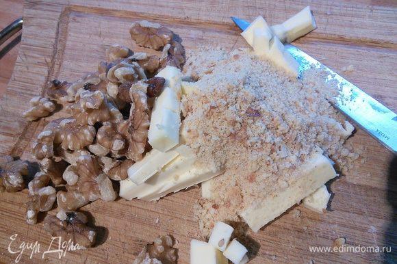 Для хрустящей посыпки соедините сухарную крошку с рубленными орехами и холодным маслом. Теперь следует это хорошенечко порубить и посыпать пирог ореховой смесью.