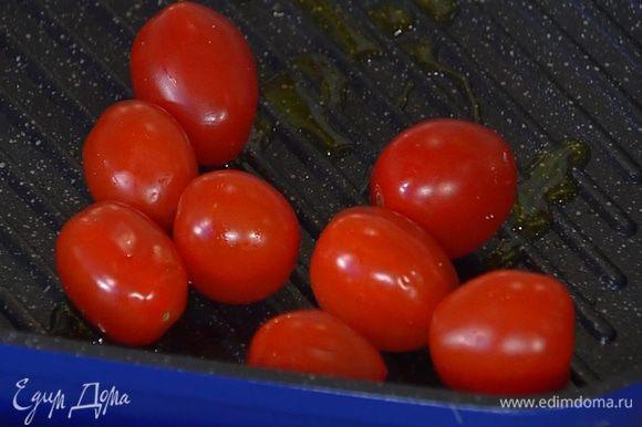 Разогреть в сковороде-гриль оливковое масло и обжарить помидоры.