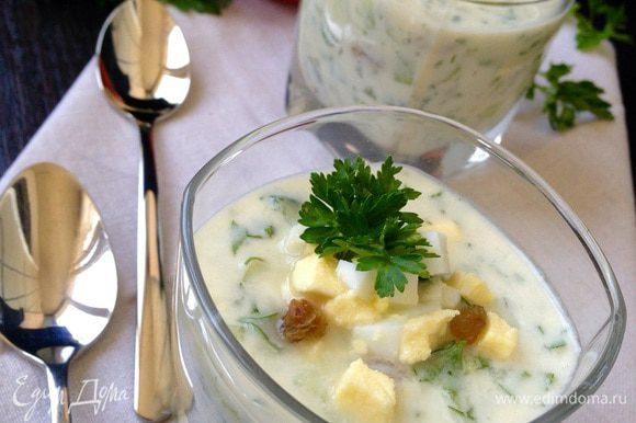 Суп подавать холодным в супницах или бокалах. Приятного аппетита! :)
