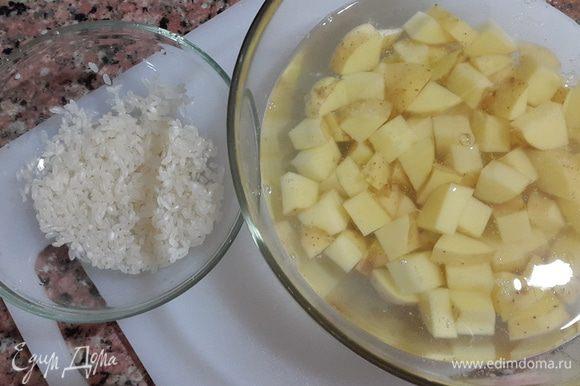Картофель моем щеткой и, не снимая кожуры режем, небольшими кубиками. Промываем буквально горсть риса.