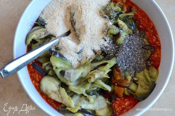 Выложите томатный соус в миску, добавьте баклажаны, панировочные сухари и семена чия (по желанию можно заменить на семена льна). Перемешайте.