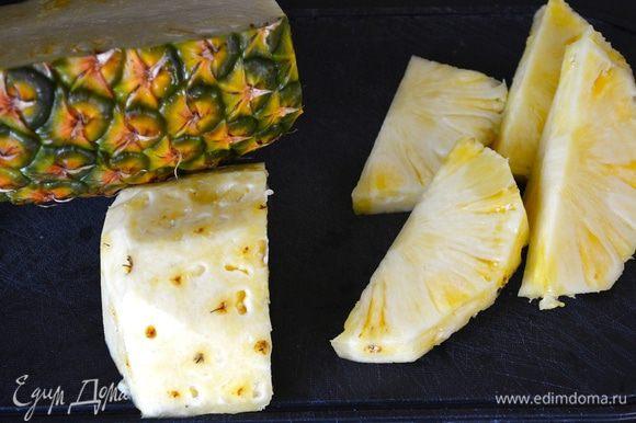 Подготовить ананас. Нам понадобится только половина не очень большого ананаса. Но, стоит помнить, что количество всех ингредиентов можно менять по своему усмотрению...