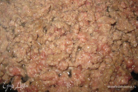 Мясной фарш заранее поджарить на сковороде, постоянно помешивая. Немного посолить.
