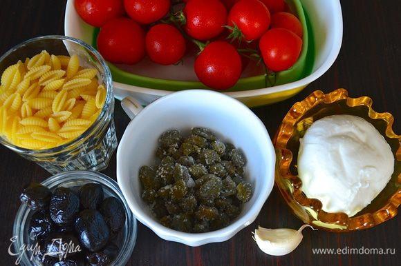 Необходимые ингредиенты - паста, которая называется ньоккетти по-сардински (gnocchetti sardi), можно заменить на любую фигурную пасту небольшого формата, помидорки черри, маслины, каперсы в соли (промыть), моцарелла, зубчик чеснока (по желанию), зелень петрушки (но лучше базилик!).
