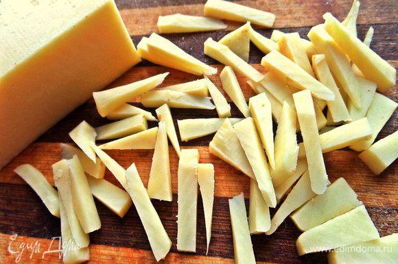 Сыр нарезать брусочками.