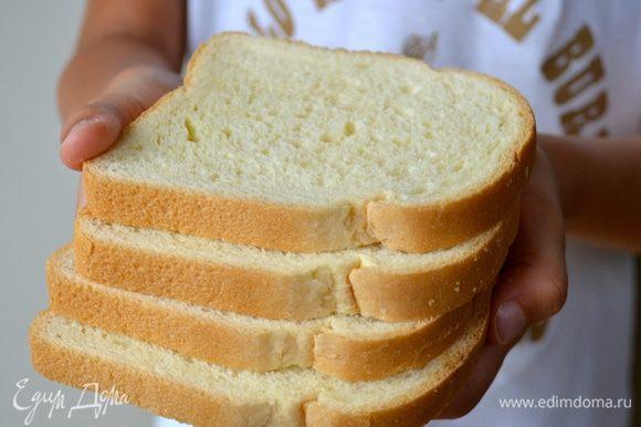 Подготовить белый хлеб...