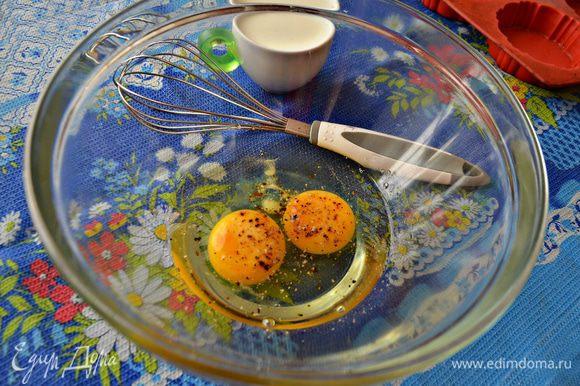 Для начинки яйца соединить с молоком, добавить соль, перец и хорошо перемешать.