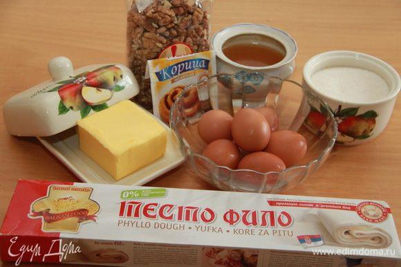 Нам понадобятся: тесто фило, яйца, грецкие орехи, сахарный песок, сливочное масло, мёд, корица.