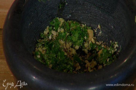 Кориандр и арахис растереть в ступке, затем добавить кинзу и еще немного растереть.