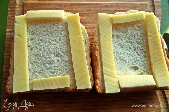 Из брусочка сыра вырезать несколько полосок для скрепления хлеба, остальную часть сыра натереть.