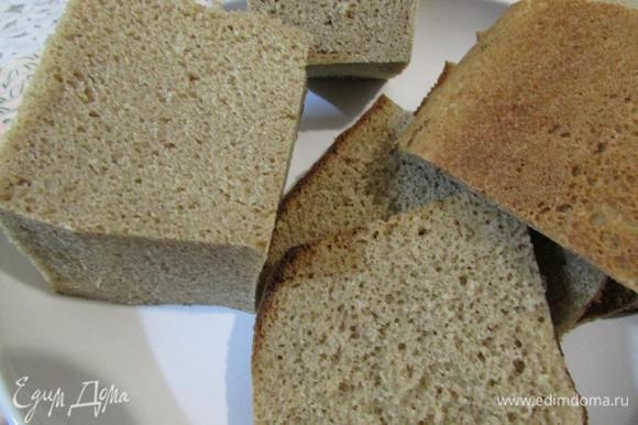 С хлеба срезать корки.