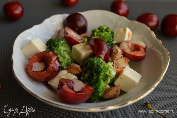 Смешать брокколи, черешню, сыр, фисташки. Все это перемешать с ранее приготовленной заправкой. Желательно дать настояться в холодильнике 10-15 мин. Приятного аппетита!