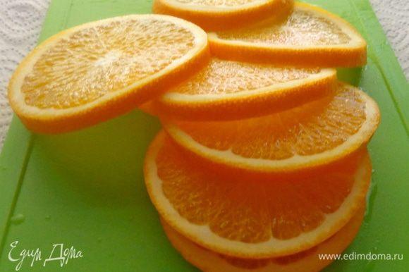 Апельсины помыть и нарезать кружочками толщиной 5 мм.