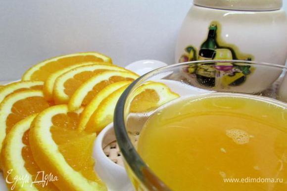 Из одного апельсина отжать сок. Оставшуюся половинку нарезать тонкими полукольцами.