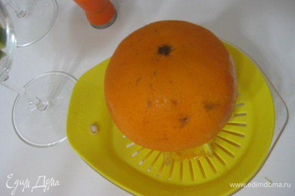 Выжать сок из апельсина.