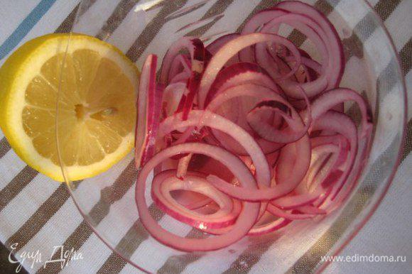 Красный лук нарезать очень-очень тонкими колечками. Выжать сок из половины лимона. Замариновать лук в соке.