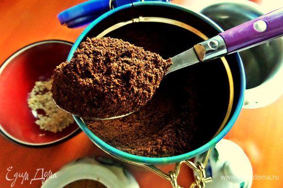 Берём чайную ложку кофе с горкой.