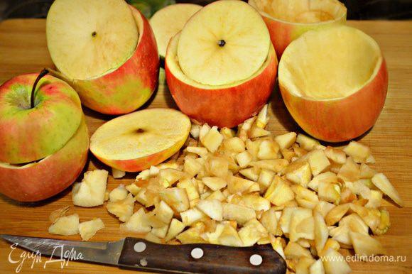 С помощью острого ножа или специального приспособления вынуть серединку из яблок, оставляя стенки толщиной 0,5-0,7 мм. Семечки и перегородки выбросить, а мякоть нарезать кубиками.