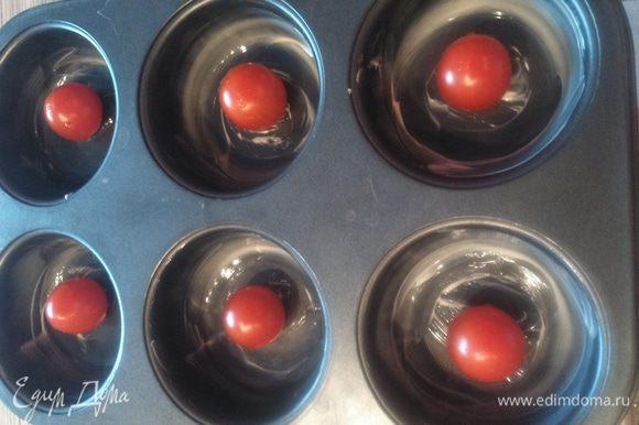 Формы для маффинов смазать маслом (сливочным либо другим). Выложить в формы смесь. Вложить в каждый маффин по одной помидорке черри.