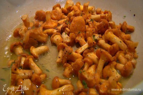 Разогреть в сковороде сливочное и оставшееся оливковое масло, выложить лисички, посолить, поперчить, посыпать листьями тимьяна с 3–5 веточек.
