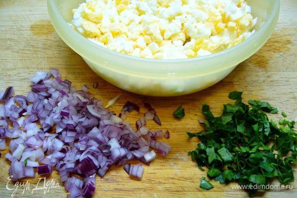 Нарезать красный лук и яйца кубиками. Петрушку вымыть, обсушить, измельчить.