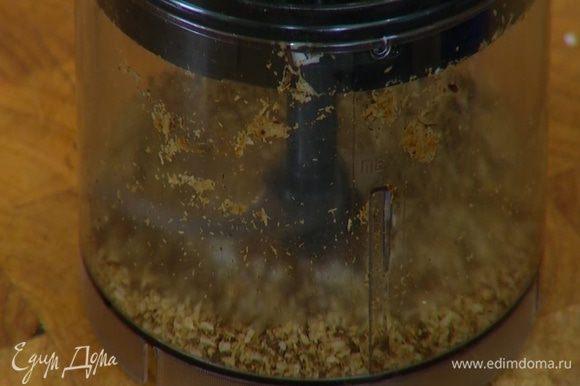 Остывшие специи поместить в блендер, добавить кокосовую стружку и измельчить все в пудру.