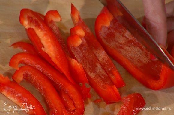 Сладкий перец, удалив плодоножку с семенами, нарезать длинными тонкими полосками.