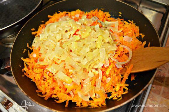В сковородку налить немного масла и на слабом огне пассировать лук до прозрачности. Добавить морковку и тоже слегка обжарить до легкого размягчения. Посолить и поперчить по вкусу.