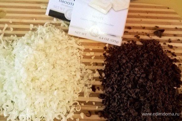 Натираем темный и белый шоколад на крупной терке. 2 чайные ложки горького шоколада смешиваем с оставшейся 1/3 грецких орехов.