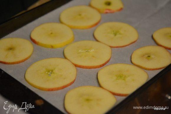 Яблоки нарезанные выложить одним слоем на противень с бумагой для выпечки. Серединку с семенами можно убрать по желанию. Поставить в духовку. Выпекать 1 час. Затем перевернуть и вновь запекать 1 час. Если яблоки не подсушились как нужно, можно еще оставить на 30 мин.