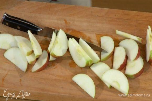Яблоко, удалив сердцевину, нарезать тонкими дольками.