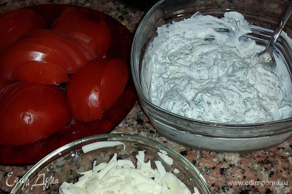 Тем временем режем лук-порей колечками, помидоры полукружочками. Натираем на крупной терке сыр. В сыр маскарпоне (лабне или густую сметану) добавляем майонез, мелко-нарубленный укроп, выдавливаем чеснок, солим и перемешиваем до однородности.