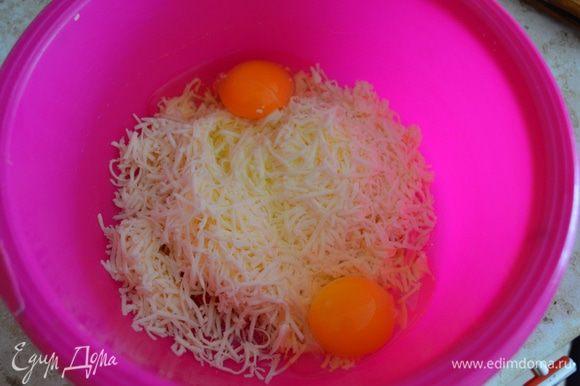 Сыр натереть на мелкой терке, добавить яйца и перемешать