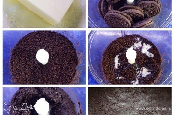 Для песочной основы: - измельчаем в крошку при помощи блендера шоколадное печенье (у меня Орео) - растопим масло - смешиваем крошку с маслом - форму (у меня 26 см) застилаем пекарской бумагой - выкладываем полученную смесь в форму, разравниваем ложкой - плотно оборачиваем форму в несколько слоев фольги - убираем форму с песочной основой в холодильник