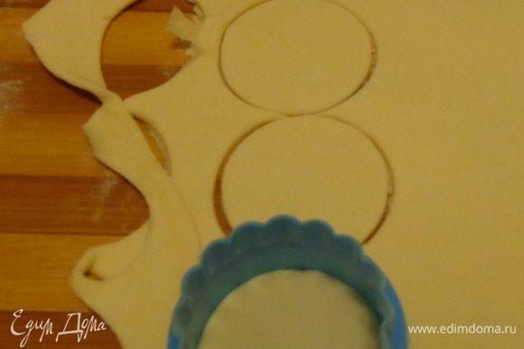 Слоеное тесто раскатать тонко и формочкой вырезать кружочки.