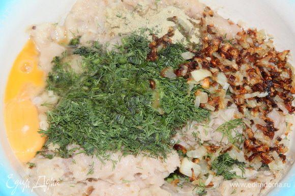 Чистим 3 луковицы, нарезаем мелко и обжариваем до золотистого цвета. Яйцо разделяем на желток и белок. К фаршу добавляем желток, поджаренный лук, соль, перец, уцхо-сунели и мелко нарезанный укроп. Тщательно мешаем фарш.