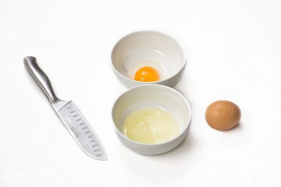 Отделить желтки от белков.