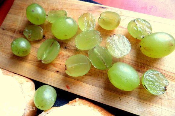 Виноградины разрезать пополам. Если есть косточки, то вынуть!