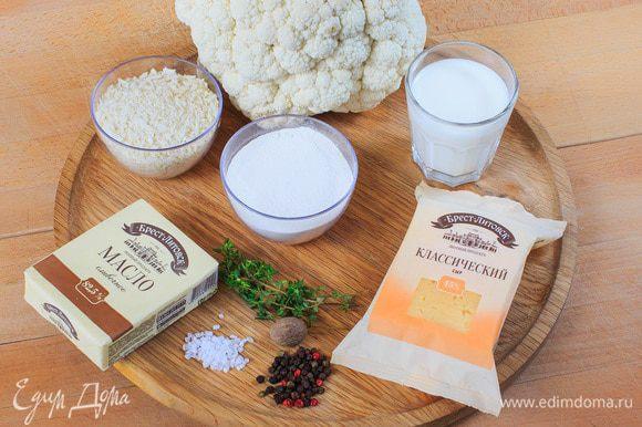 Для приготовления этого блюда вам понадобятся следующие ингредиенты.